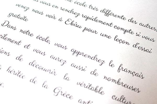 都内のフランス語教室の比較表