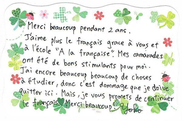 フランス語教室
