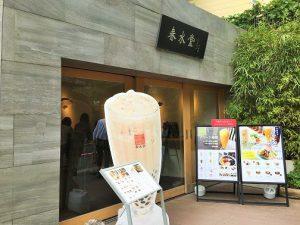 Taiwan④