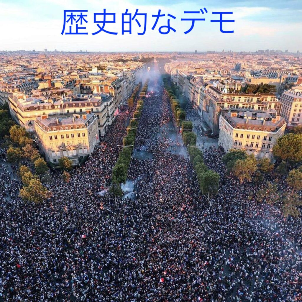 歴史的なデモ フランス パリ